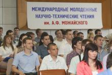VII Міжнародні молодіжні науково-технічні читання ім. А.Ф. Можайського